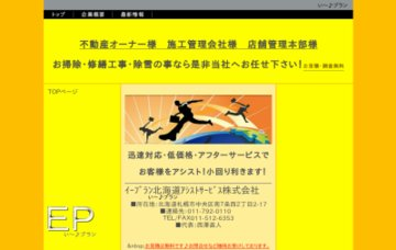イープラン北海道アシストサービス株式会社