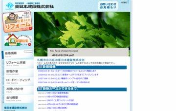 東日本建設株式会社