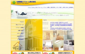 札幌東急リフォーム株式会社平岡店
