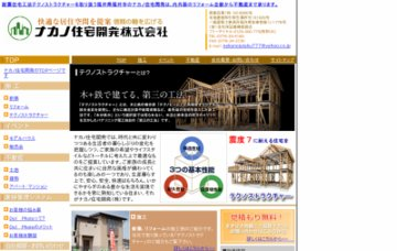 ナカノ住宅開発株式会社