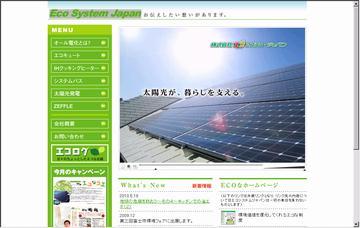 株式会社エコシステム・ジャパン