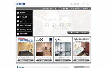 積水ホームテクノ株式会社東京支店リフォーム営業所