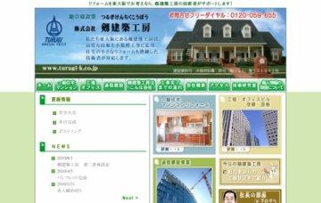 株式会社剱建築工房