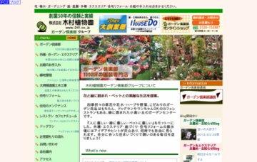 株式会社木村植物園ガーデン倶楽部