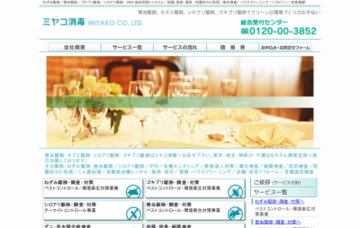 株式会社ミヤコ消毒上田事業所・総合受付センター