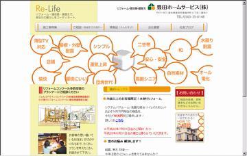 豊田ホームサービス株式会社