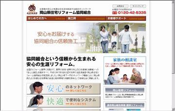 岡山県住宅リフォーム協同組合