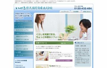 いづきガス住宅設備株式会社本社
