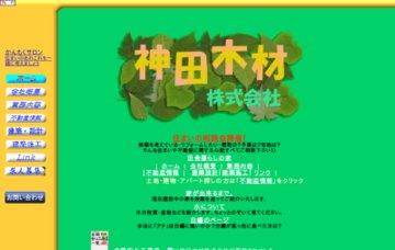 神田木材株式会社