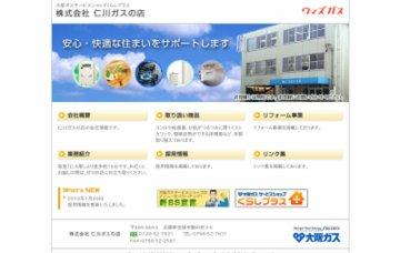 株式会社仁川ガスの店