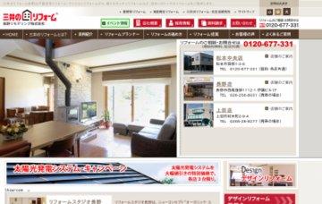 三井のリフォーム長野店