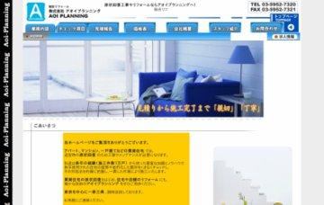 株式会社アオイプランニング/総合リフォーム部
