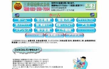 三井環境株式会社