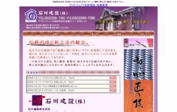 石川建設株式会社