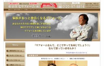 東京住宅リフォーム株式会社