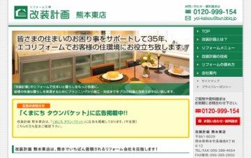 改装計画熊本東店