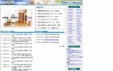 住研ハウス株式会社