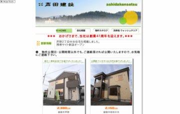 株式会社芦田建設