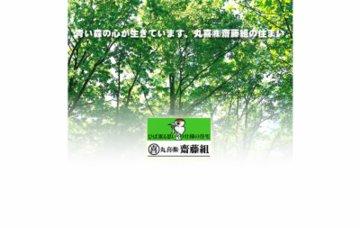 齋藤組株式会社