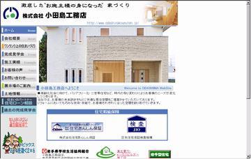 株式会社小田島工務店/盛岡営業所