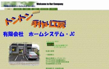 有限会社ホームシステム・JC