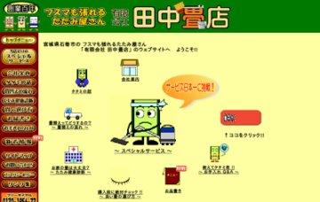 有限会社田中畳店