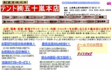 株式会社五十嵐テント本店