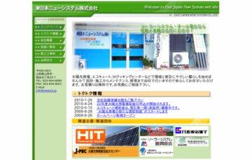 東日本ニューシステム株式会社