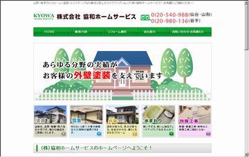 株式会社協和ホームサービス山形支店