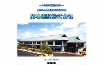 関場建設株式会社