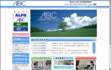 株式会社アルプスビジネスクリエーション福島