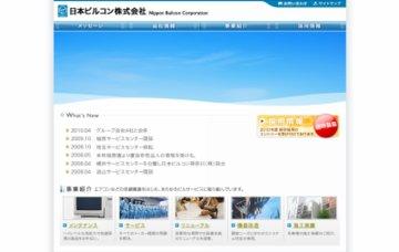 日本ビルコン株式会社新潟支社