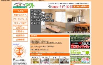 アクト・住まいのリフォーム専門店/近江スタジオ