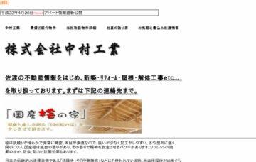 株式会社中村工業/本社