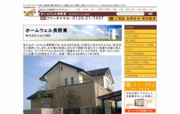 ホームウェル長野東