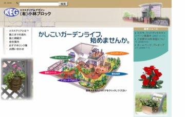 有限会社小林ブロック/川合新田営業所