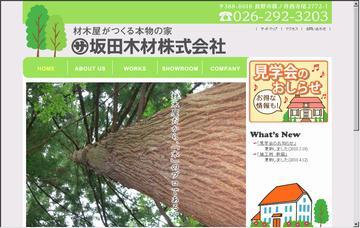 坂田木材株式会社