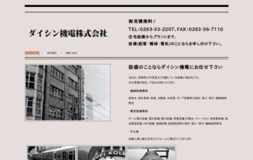 ダイシン機電株式会社安曇野営業所