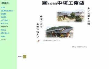 有限会社中塚工務店