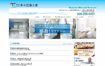 株式会社泰斗設備工業上田支店