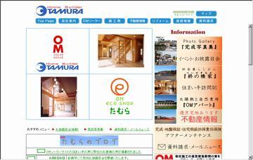 田村建設株式会社