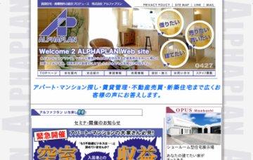 株式会社アルファプラン/前橋支店