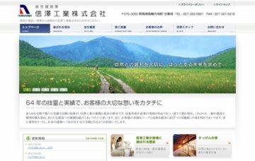 信澤工業株式会社