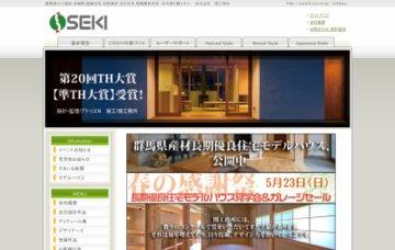 株式会社関工務所