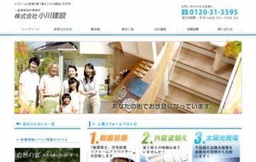株式会社 小川建設