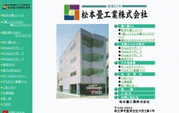 松本畳工業株式会社