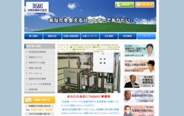 田崎設備株式会社