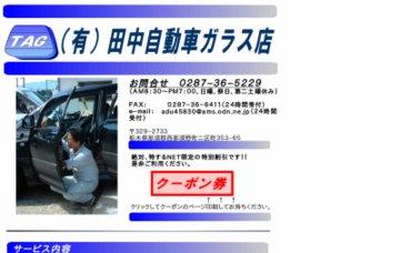 有限会社田中自動車ガラス店