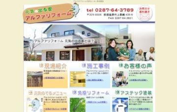 タムラ建設株式会社アルファリフォーム