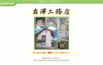 吉澤工務店